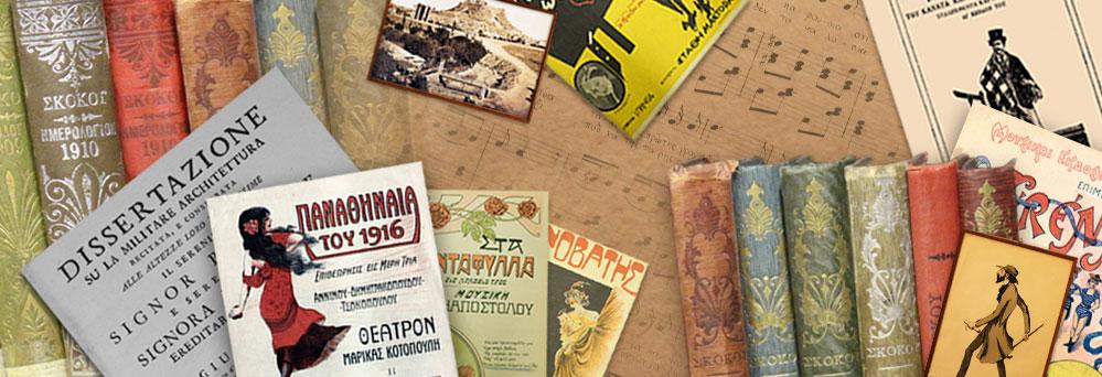 Βιβλιοθήκη-Αρχεία Συλλόγου