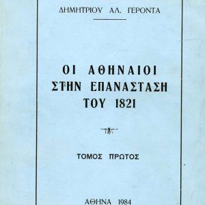 oi-athinaioi-stin-elliniki-epanastasi-tou-1821-a