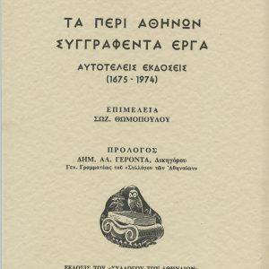 ta-peri-athinon-syggrafenta-erga