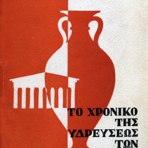 to-xroniko-tis-ydrefseos-ton-athinon