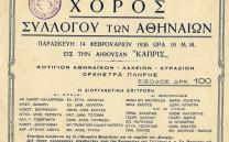 Χορός Συλλόγου των Αθηναίων 1936