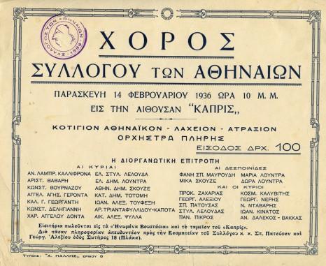 xoros-syllogou-ton-athinaion-1936