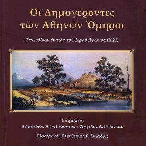 oi-dimogerontes-ton-athinon-omiroi