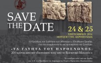 Save the Date 24 & 25 Σεπτεμβρίου 2016