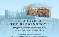 Πρόγραμμα Διεθνούς Συνεδρίου του Συλλόγου των Αθηναίων