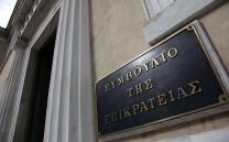 Προσφυγή του «Συλλόγου των Αθηναίων» στο Σ.τ.Ε.  για την προστασία της ποιότητας ζωής και το περιβάλλον!