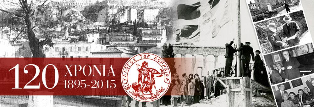 Ιστορία Συλλόγου των Αθηναίων