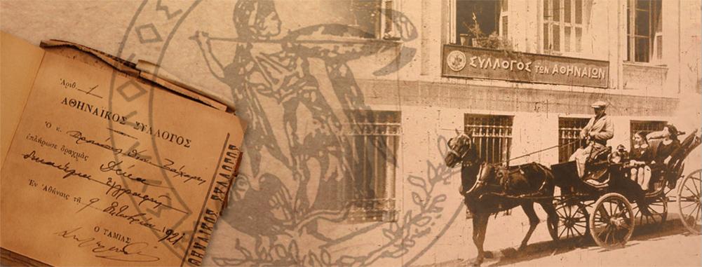 Μετάλλιο «Συλλόγου των Αθηναίων»