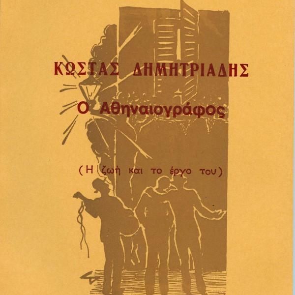 o-athinaiografos
