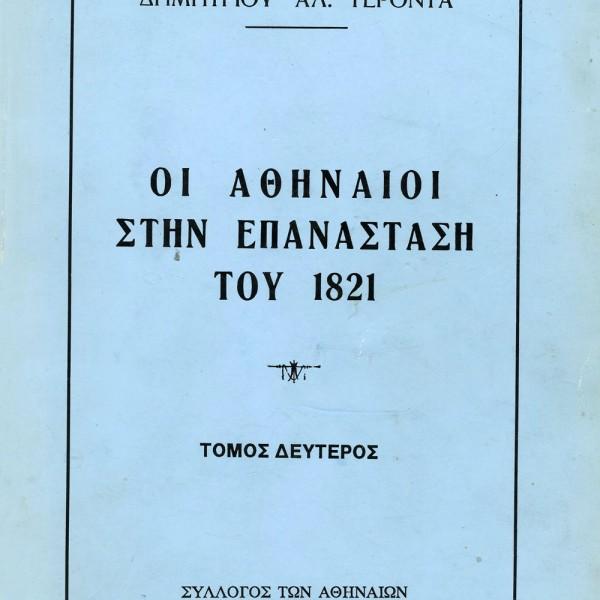 oi-athinaioi-stin-elliniki-epanastasi-tou-1821-b